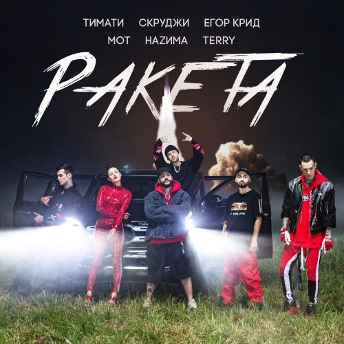 Текст песни | тимати feat. Мот, егор крид, скруджи, наzима, terry.