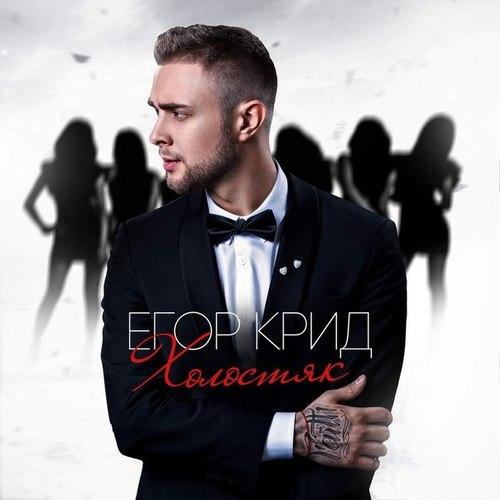 Егор крид / kreed холостяк скачать альбом как обычно | холостяк.