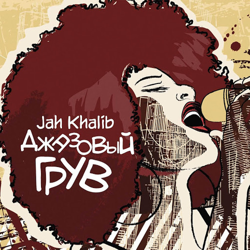 Jah khalib прости pmm (official remix) youtube.