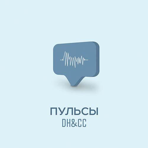 Пульсы - DH & CC » MUZOFF NET - Скачать музыку бесплатно в