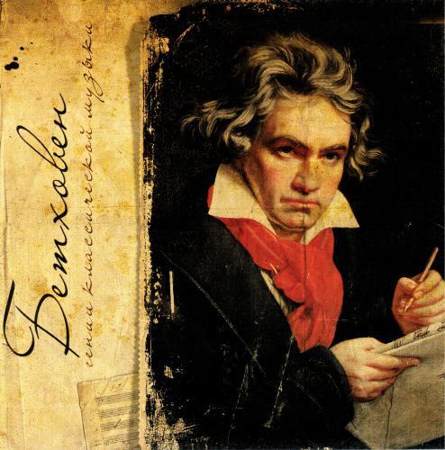 Бетховен эгмонт скачать.