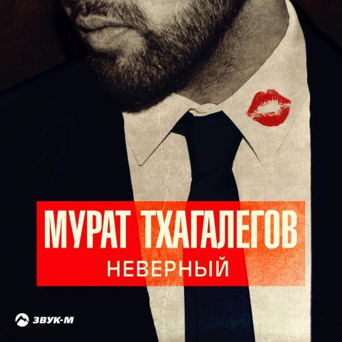 Мурат тхагалегов отец и сын (ft. Ислам карданов) текст песни и.