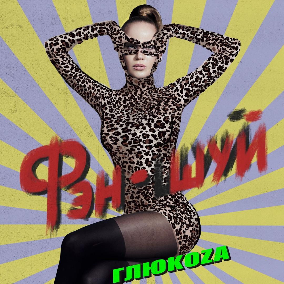 Музыка альбом глюк'oza зачем (2014) [mp3 320 kbps] скачать торрент.