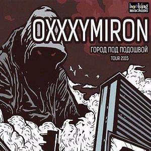 Альбом oxxxymiron город под подошвой слушать и скачать mp3 бесплатно.