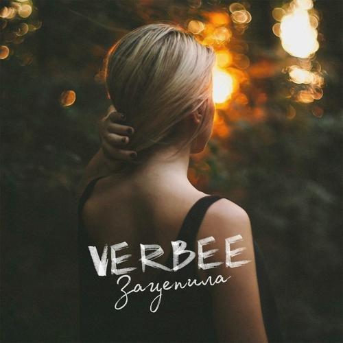 Verbee зацепила (paul seta remix) (2019) » музонов. Нет! Скачать.